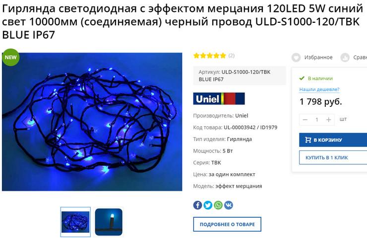 Гирлянда светодиодная с эффектом мерцания 120LED 5W синий свет ULD-S1000-120-TBK BLUE IP67
